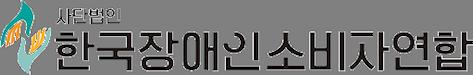 사단법인 한국장애인소비자연합